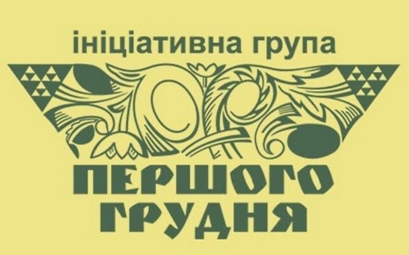 Українська хартія вільної людини